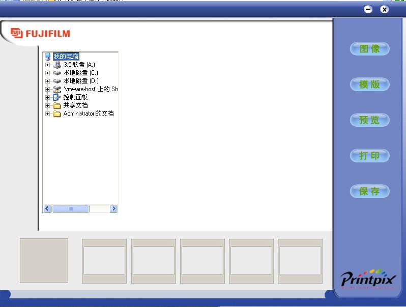 富士照片打印软件截图0