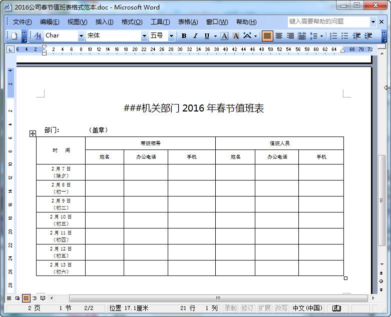 2016猴年春节值班表(4份)doc格式【word免费】