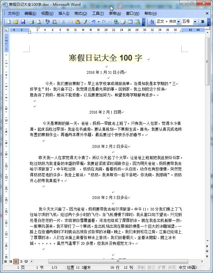 小学生寒假小学大全100字doc免费下载日记寒假放时间图片