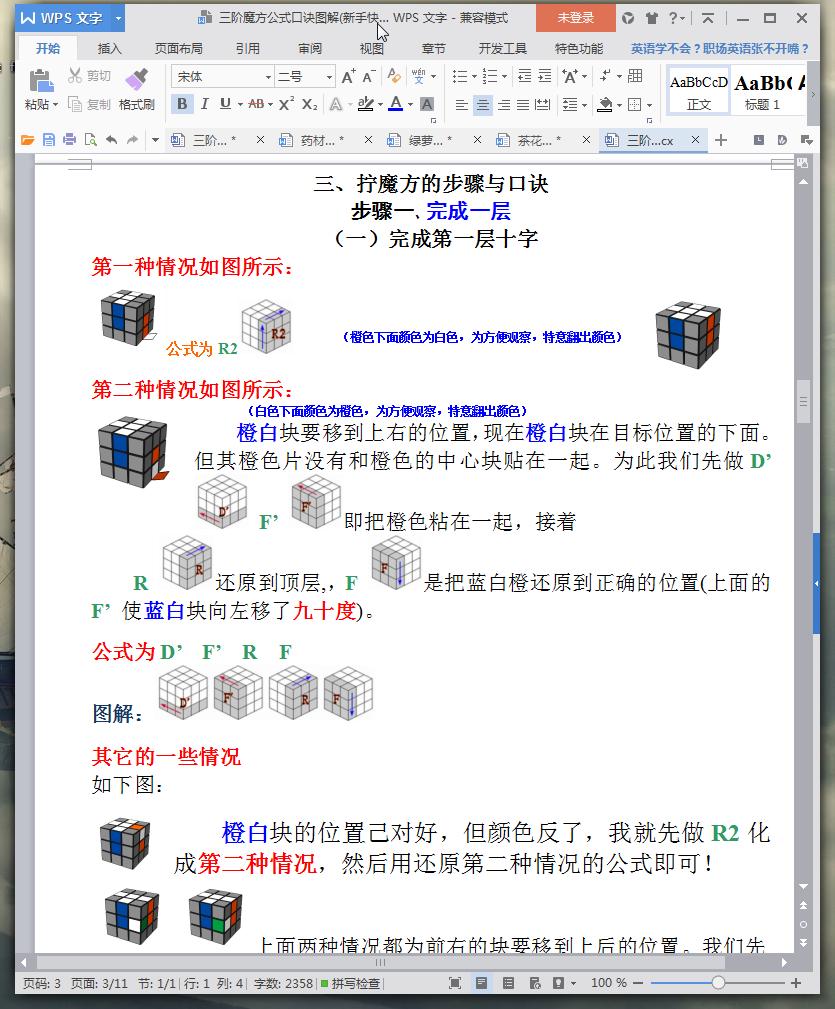 三阶魔方公式口诀图解(新手入门攻略)doc格式