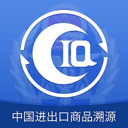 广东省智检囗岸(ciq溯源app)1.4 安卓版