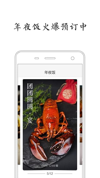 年夜饭预定app(爱大厨)截图