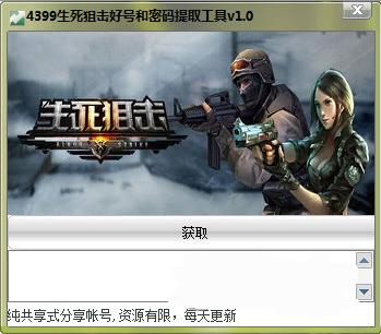 4399生死狙击好号和密码提取工具1.0 绿色版