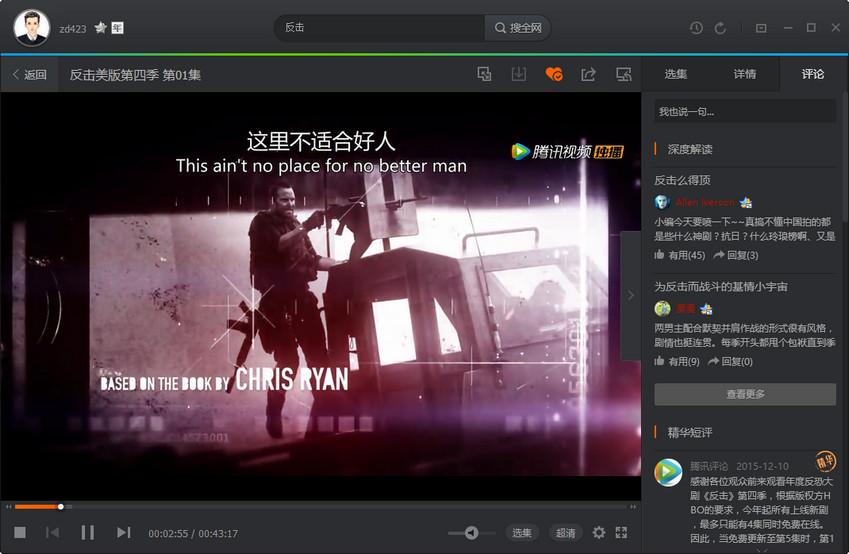 腾讯视频电脑vip破解版下载截图0
