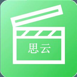 思云电影清爽版1.0.0.5 去广告版