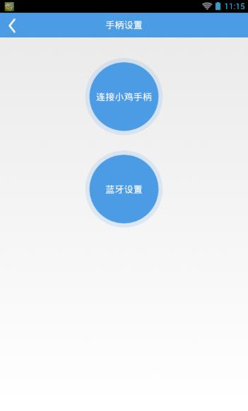小鸡手柄精灵app截图