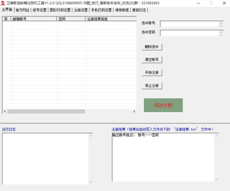 卫推新浪邮箱批量注册机工具截图0