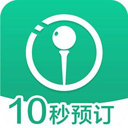 高尔夫球场预定软件(乐挥高尔夫)3.7 客户端