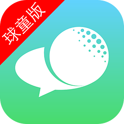 高尔夫球计分软件(高尔夫球童app)2.0 球童版