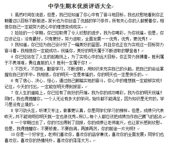 中学生期末口号初中(优质集锦)评语押韵运动会a口号评语图片