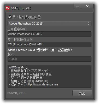 PhotoShop全系列软件通用注册机(AMTEmu)截图1