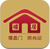 最好的家装软件(禧居)5.0.17 安卓最新版