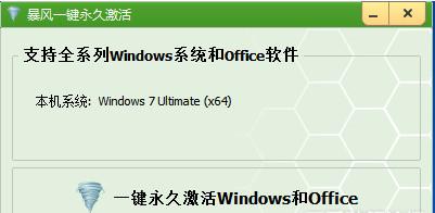 暴�L一�I永久激活windows和office�件截�D0