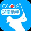 高尔夫球童app手机版(球童助手)1.1.1 球童版