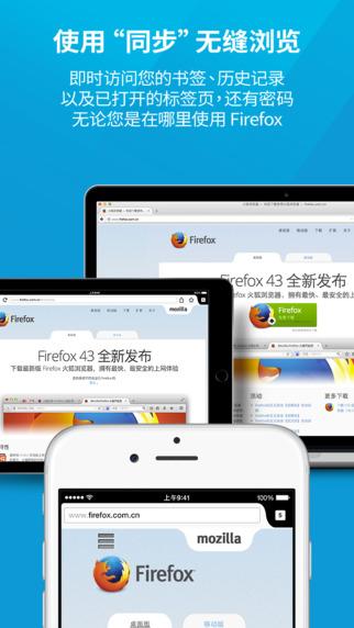 火狐浏览器iphone版截图