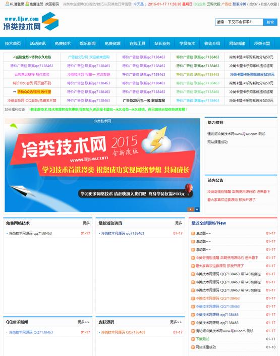 最新好看QQ技术网站源码截图0