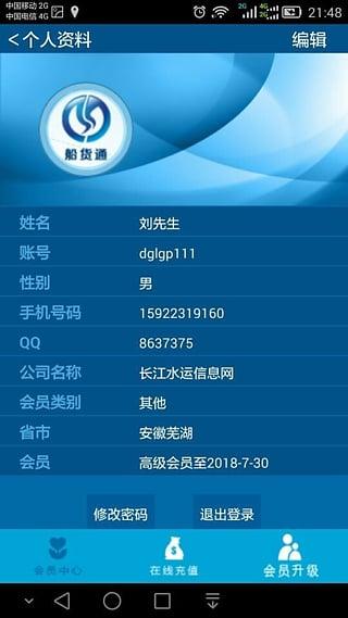 长江水运网手机版(船货通)截图