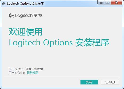 logitech options软件win7版截图0