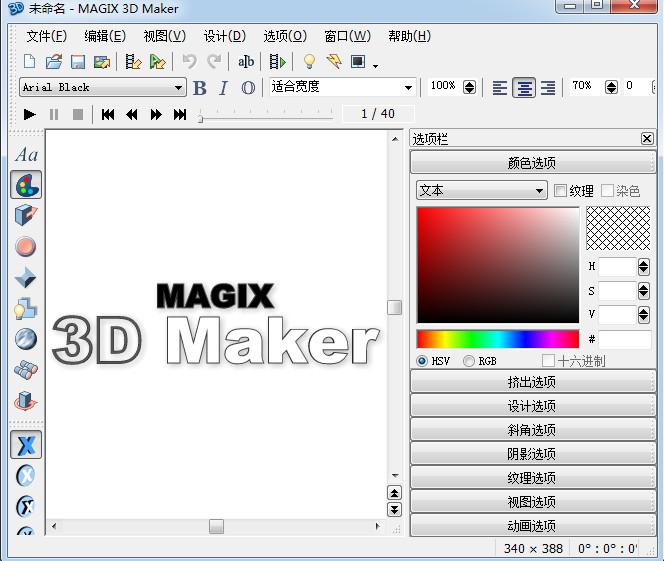 3d动画设计制作软件(MAGIX 3D MAKER汉化版)截图0