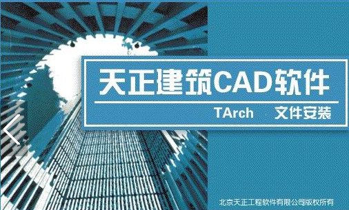 天正建筑2017中文破解版截图0