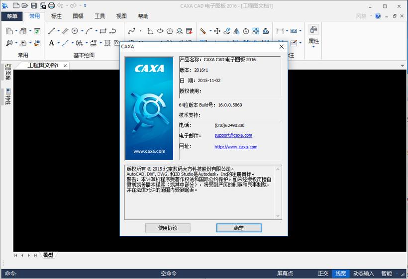 caxa电子图板2016破解版截图1