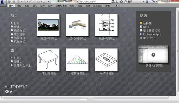 三维建筑信息模型软件(Autodesk Revit 2016 中文简体版)截图0