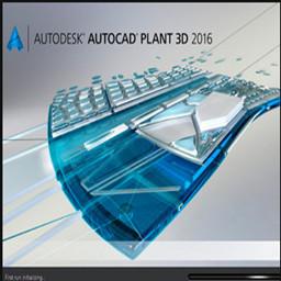 三维工厂设计软件(autocad plant 3d 2016)简体中文版 【含序列号注册机】