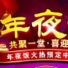 年夜饭火热预订广告海报(共聚一堂)psd素材免费下载