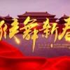 猴舞新春高清海报psd素材免费下载