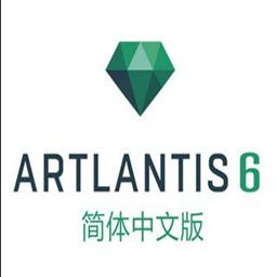 三维渲染软件(Artlantis Studio6)