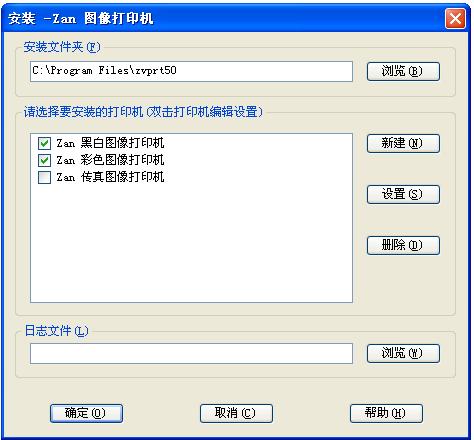 图片虚拟打印机(JPG PDF BMP 虚拟打印机 )截图1