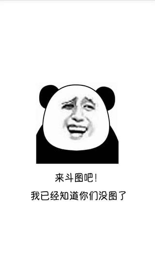qq斗图表情包(斗图表情包)