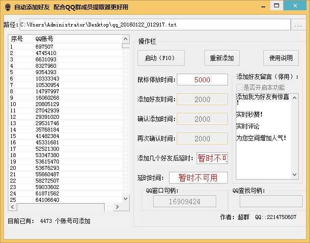 QQ自动添加好友免费版软件截图0