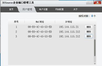 新迪3DSource三维零件库截图0