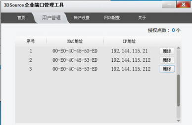 新迪3DSource三�S零件�旖�D0