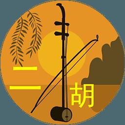 学二胡软件下载4.1.0 精选版