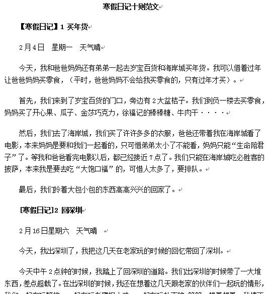 寒假格式十篇|小学生寒假日记十则日记doc范文狮子山芜湖怎么样小学图片