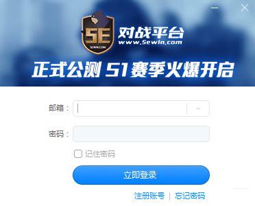 5E对战平台客户端截图1