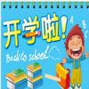 开学班会家长会ppt模板免费版【精美模板】