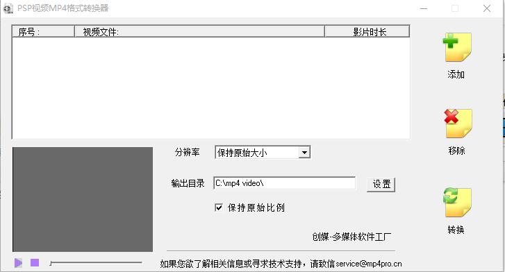 psp视频mp4格式转换器截图0