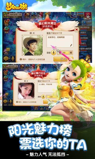 梦幻西游2互通版截图