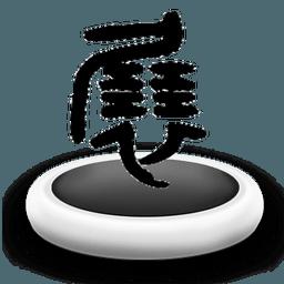 书法作品展览平台(展汇)1.015 用户版
