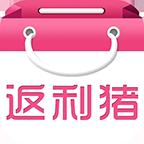 手机淘宝返利软件(返利猪)2.3 折扣版