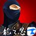 龙之忍破解版(Dragon Ninja)1.01直装3D版