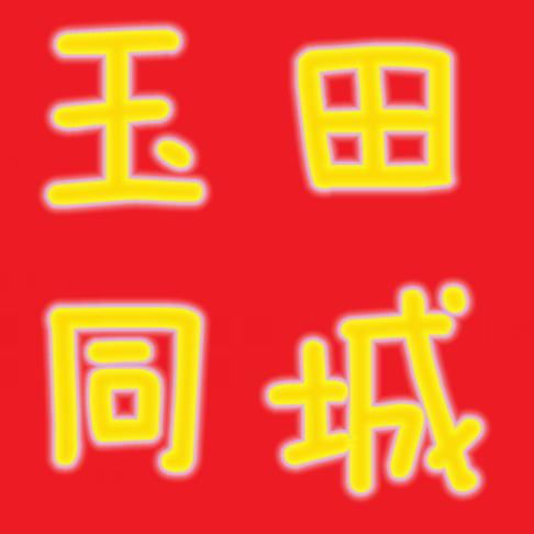 玉田本地生活服务(玉田同城)1.0 掌上客户端
