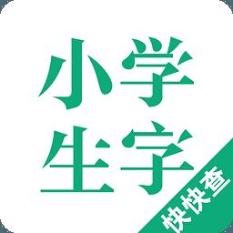 汉字笔顺查询软件(小学生字本)