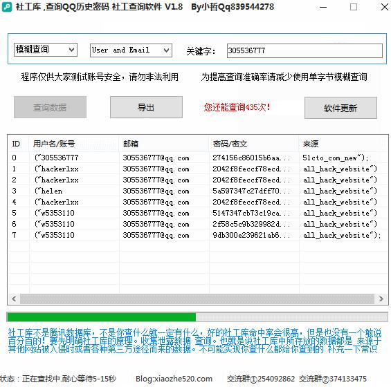 小哲社工库查询QQ历史密码软件截图0