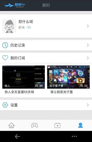 手机游戏直播平台(蓝鲨tv)截图