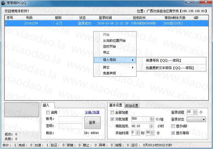 笨笨熊QQ管家PC挂Q协议软件截图0