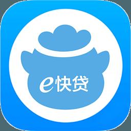 互动问答平台(e快贷问答)1.0 安卓掌上客户端